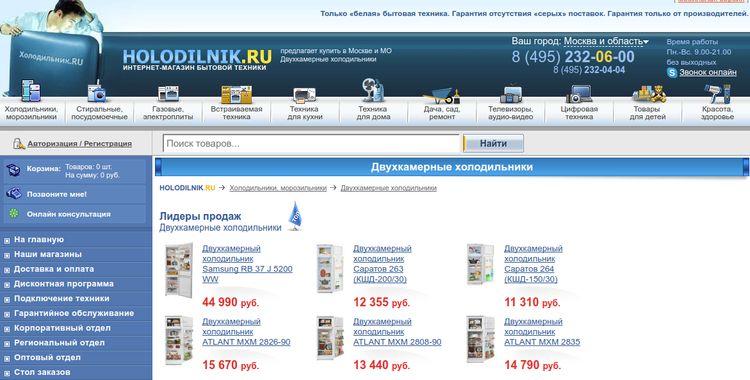 купоны holodilnik для экономных покупок