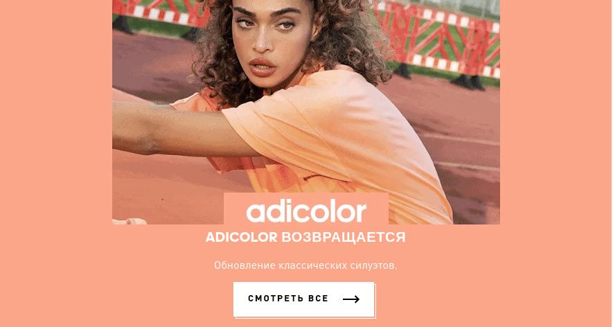 промо код Adidas