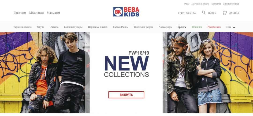 большой выбор детской одежды по хорошей цене с промокодом Bebakids