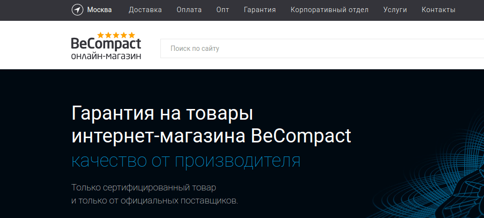 выгодные акции BeCompact