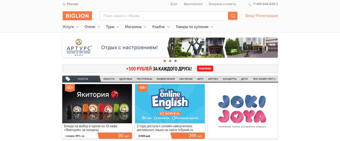скидка до 500 рублей на товары и услуги с промокодом Biglion