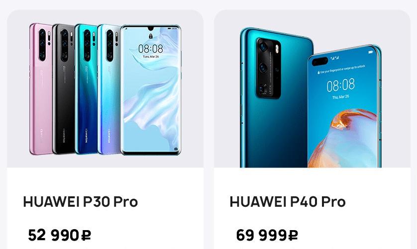 эксклюзивные акции Huawei