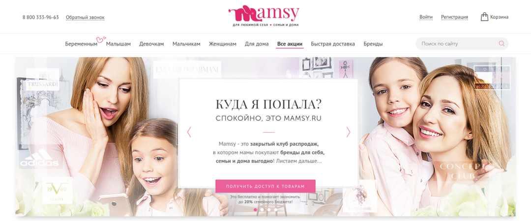 скидка 300 рублей по промокоду Mamsy