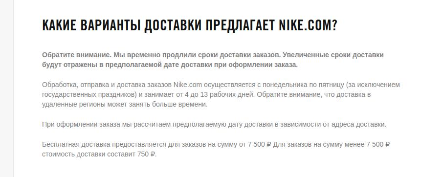 как получить скидку Nike?