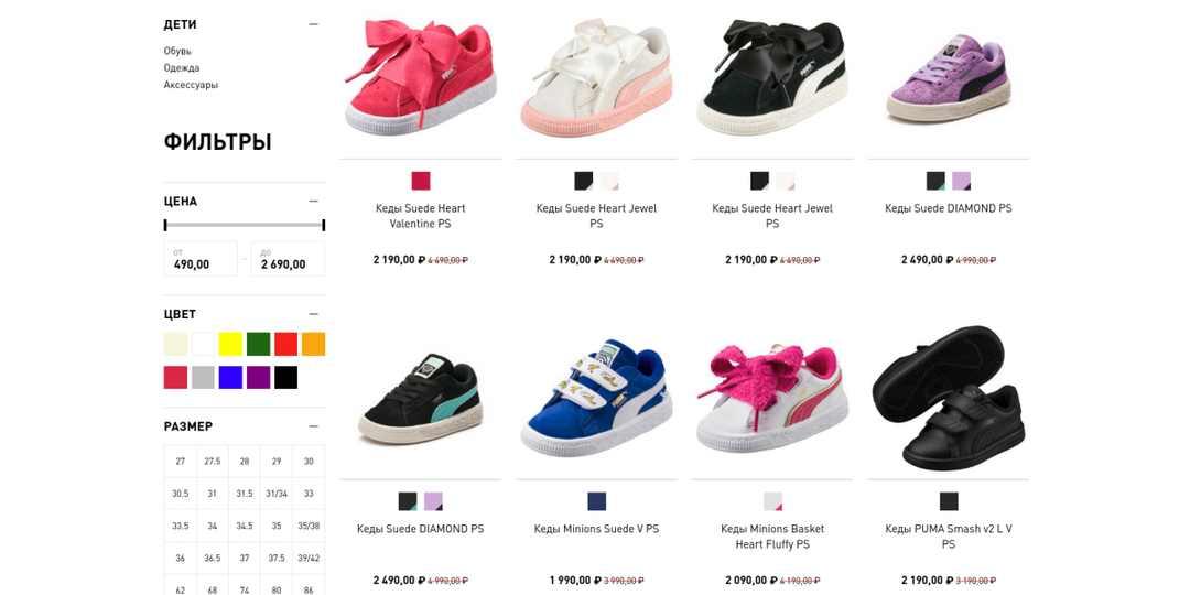 интернет-магазин Puma предлагает скидки до 50% на детскую коллекцию
