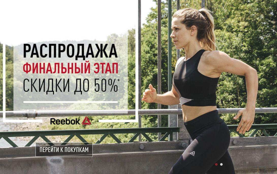 распродажи и акции в Reebok