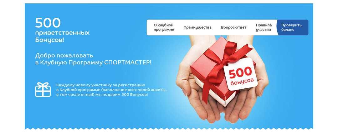 Спортмастер купоны на 500 рублей