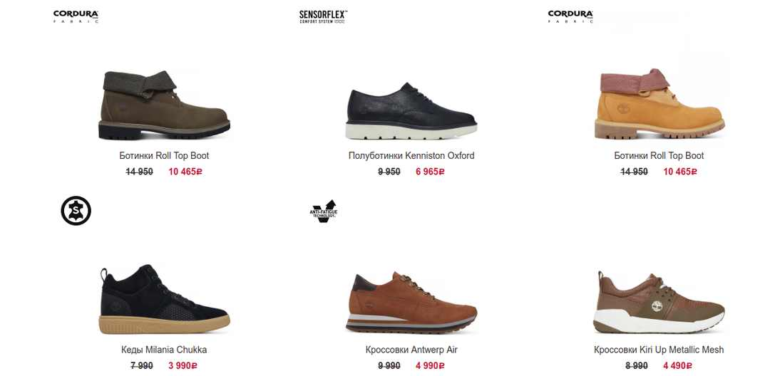 женские кроссовки по цене от 7000 рублей с купоном Timberland