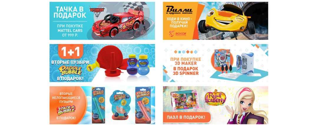 акционные предложения на детские товары с купонами Toy Ru