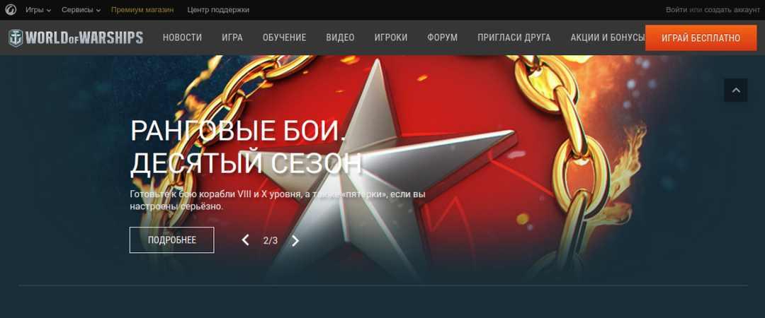 7 дней премиального аккаунта популярной игры с промокодом World of Warships