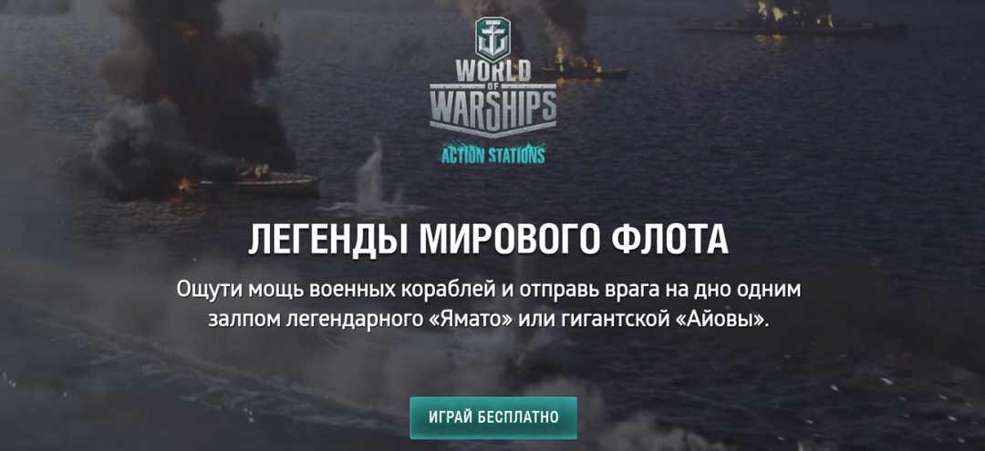 -30% скидки на популярные корабли в игре World of Warships