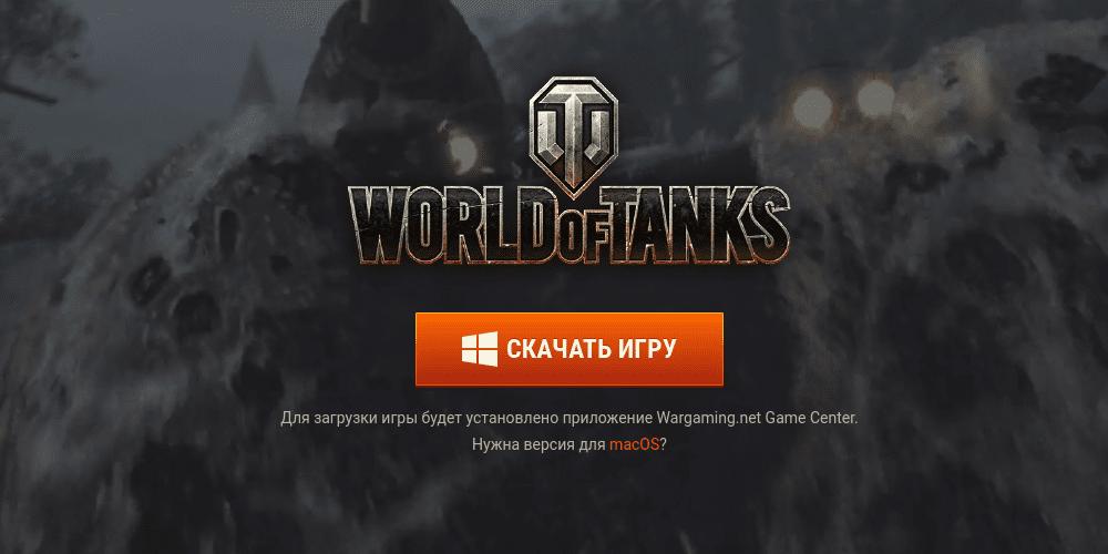 все скидки World of Tanks