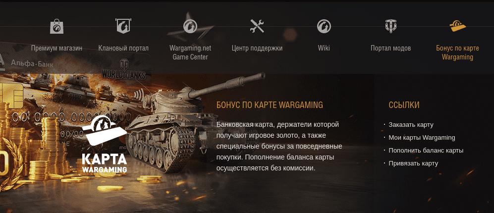 где искать промокоды World of Tanks?
